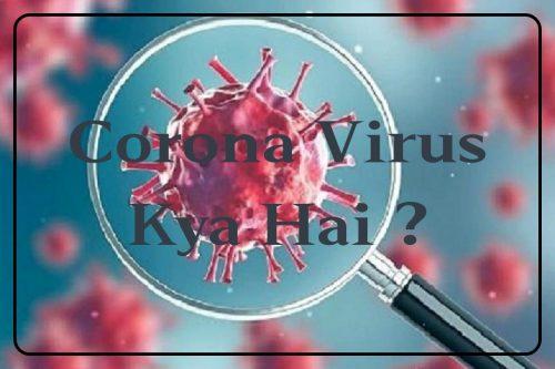 Corona virus kya hai
