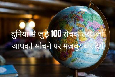 दुनिया से जुड़े 100 रोचक तथ्य