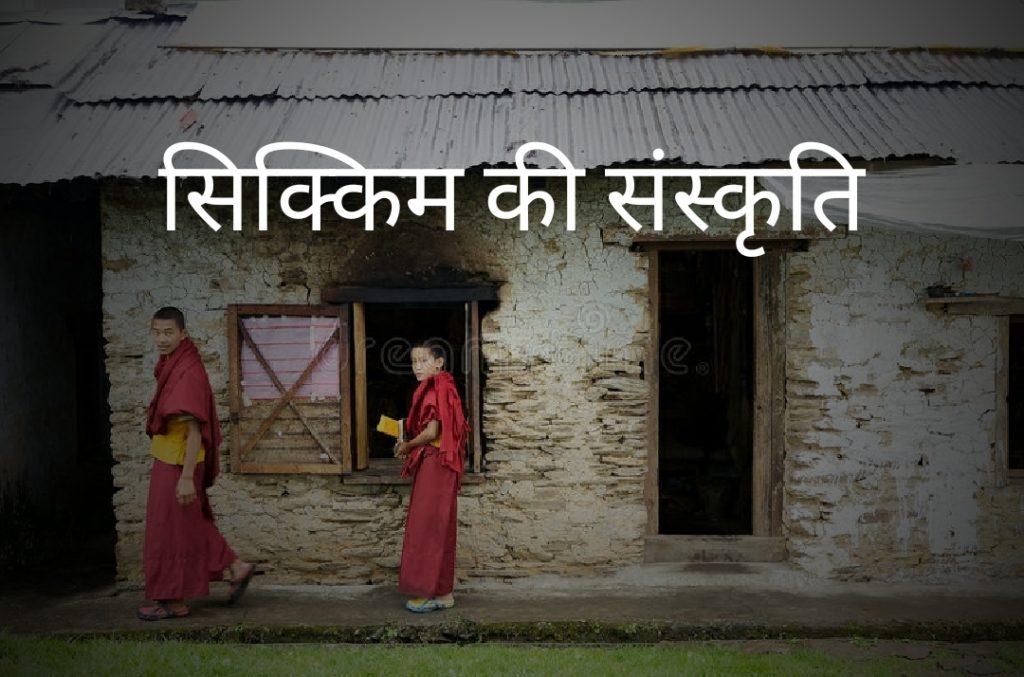 सिक्किम की संस्कृति