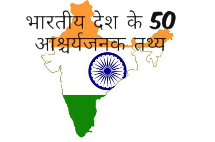 भारत के महत्वपूर्ण 50 तथ्य