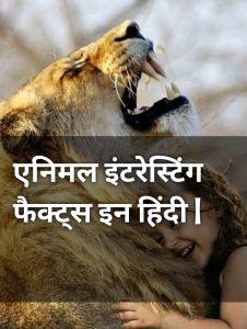 एनिमल इंटरेस्टिंग फैक्ट्स इन हिंदी |जानवरो से जुड़े 100 रोचक तथ्य