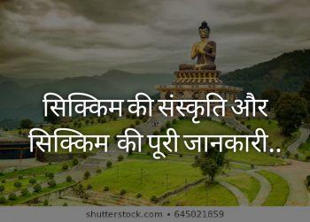 सिक्किम की कल्चर हिंदी