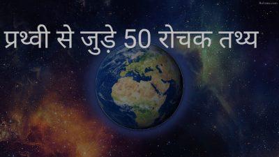 पृथ्वी से जुड़े 50 रोचक तथ्य