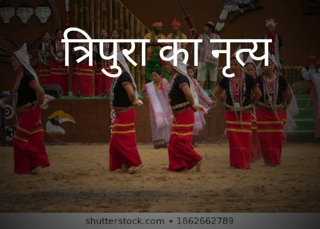त्रिपुरा की कला और संस्कृति