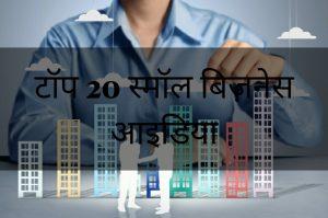 टॉप 20 स्मॉल बिज़नेस आईडिया 2020 हिंदी में