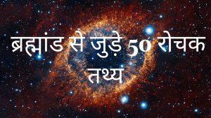 ब्रम्हाण्ड से जुड़े 50 रोचक तथ्य हिंदी  में  