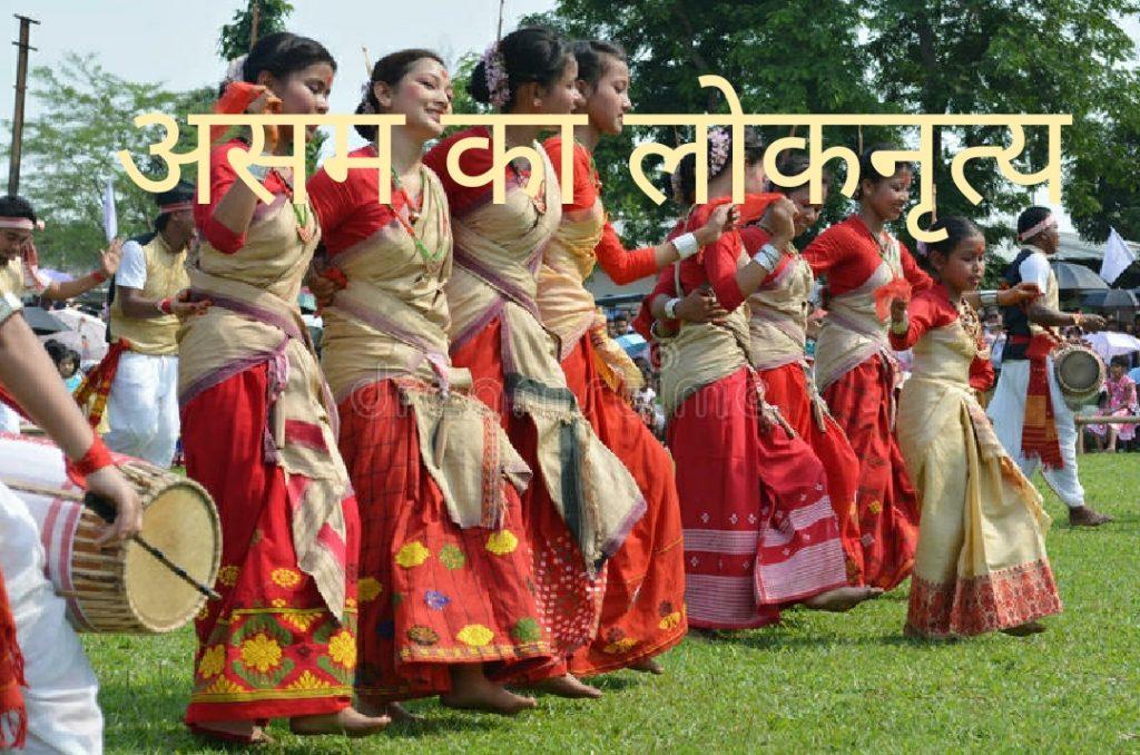 असम की कला और संस्कृति