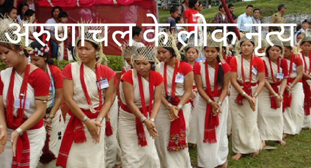 अरुणाचल प्रदेश की कला और संस्कृति
