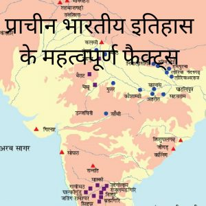 प्राचीन भारतीय इतिहास के  महत्वपूर्ण  फैक्ट्स