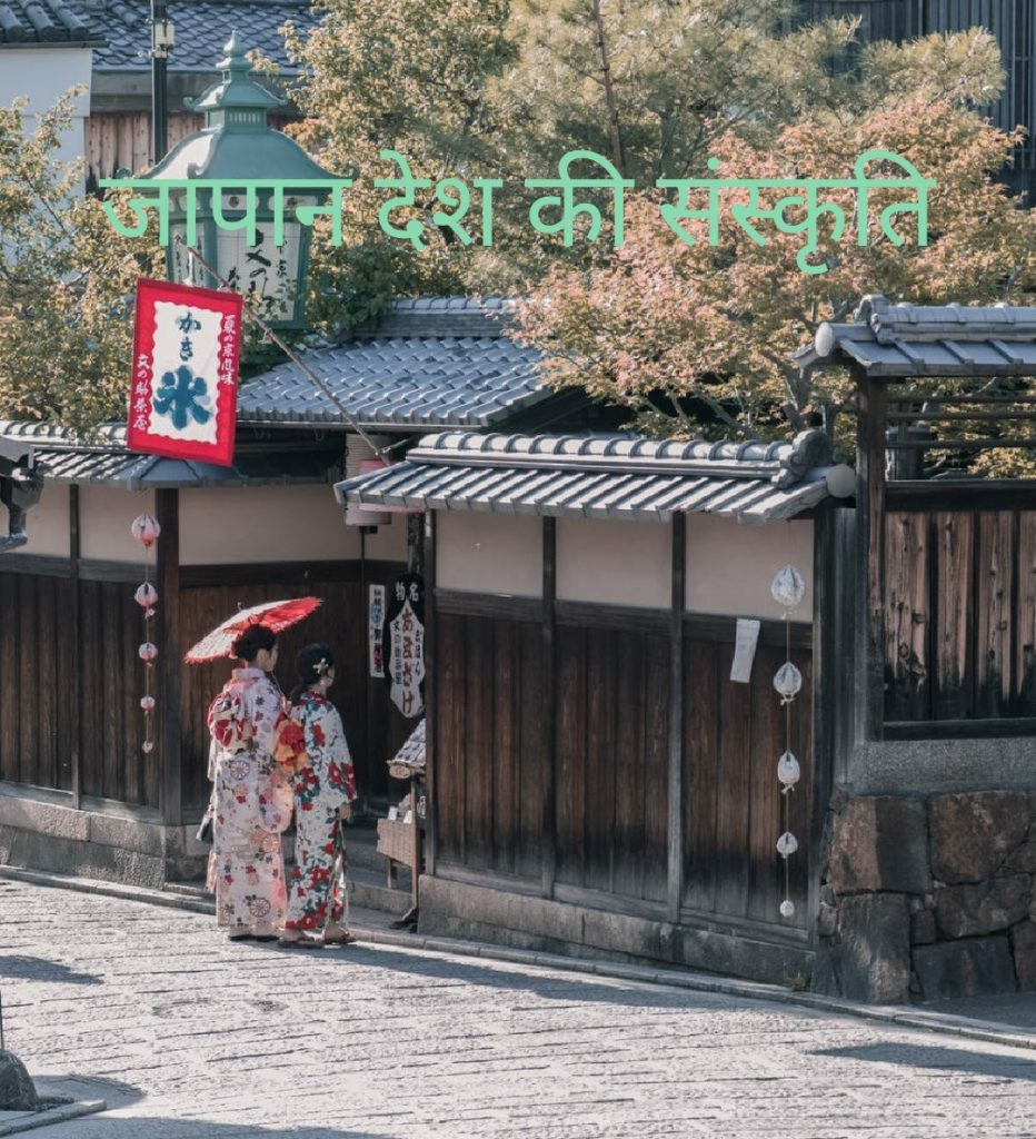 जापान देश की संस्कृति