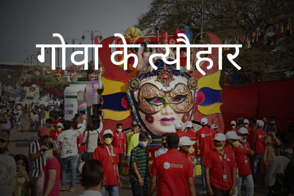 गोवा की कला और संस्कृति